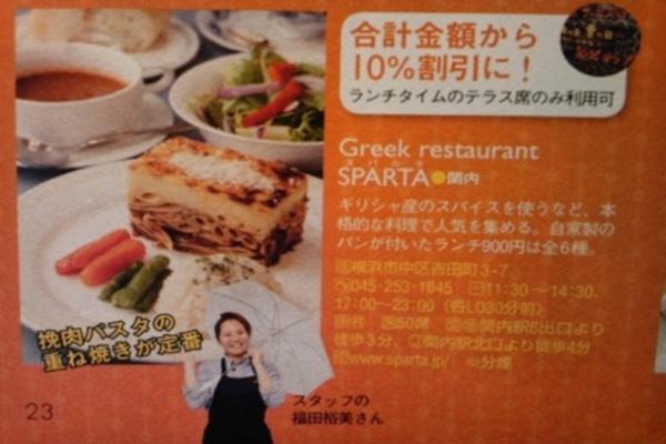Οι Γιαπωνέζοι μαθαίνουν τα «παϊδάκια»: Αφιέρωμα-ύμνος ιαπωνικής εφημερίδας για την ελληνική κουζίνα στο Τόκιο