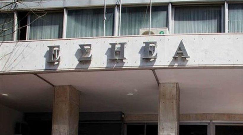 ΕΣΗΕΑ: Η αποκατάσταση του θεσμικού ρόλου του ΕΣΡ εγγυάται τη ρύθμιση του ραδιοτηλεοπτικού τοπίου