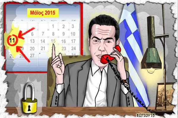 Μυστική λίστα Τσίπρα στους Ευρωπαίους αποκαλύπτει η Bild - Ο Πρωθυπουργός ψάχνει διέξοδο για λύση στις διαπραγματέυσεις μέχρι τις 11 Μαΐου - Ρεπορτάζ στο «Καρφί»