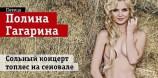 Πωλίνα Γκαγκάρινα: Το ξεγύμνωμα της Ρώσικης συμμετοχής