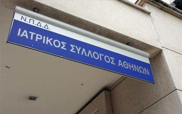 iatrikos-sullogos-athinon-isa