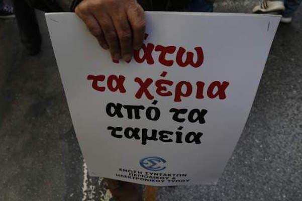 Απεργία στα ΜΜΕ ανακοίνωσε η ΠΟΕΣΥ την ώρα που θα συζητείται το Ασφαλιστικό