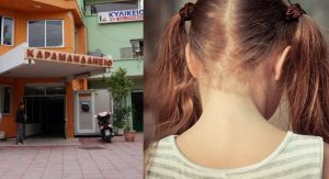 Πάτρα: Σοκ με τρια εγκαταλειμμένα κοριτσάκια στο νοσοκομείο παίδων