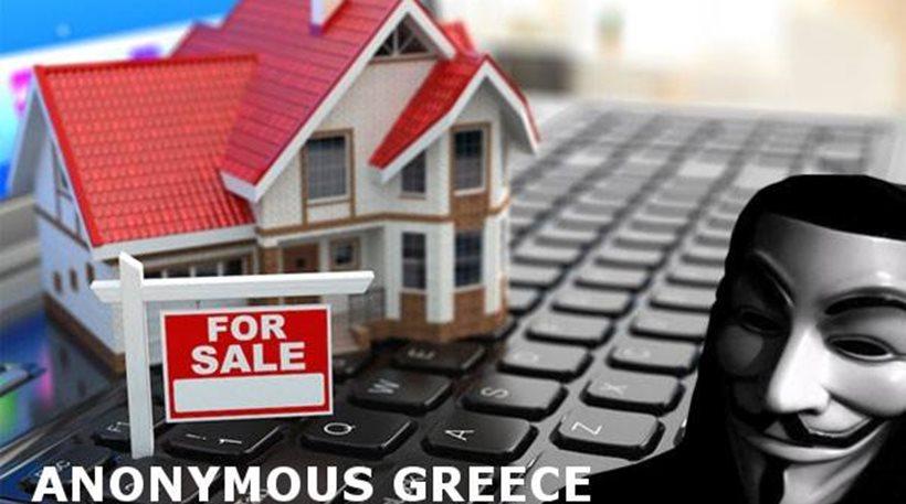 Οι Anonymous «έριξαν» την ιστοσελίδα για τους ηλεκτρονικούς πλειστηριασμούς