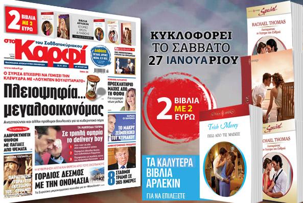 Μη χάσετε το Σάββατο 27 Ιανουαρίου με το ΚΑΡΦΙ εντελώς ΔΩΡΕΑΝ 2 υπέροχα βιβλία στην έκδοση των 2 €