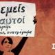 Δεν μπορείς να χωρίζεις τους Έλληνες σε «εμείς και αυτοί», είπε η βουλευτής του ΣΥΡΙΖΑ