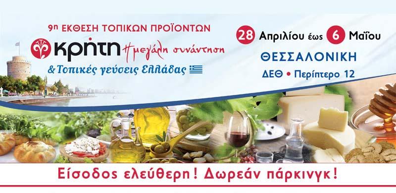 """ΚΡΗΤΗ: Η Μεγάλη Συνάντηση - Τοπικές Γεύσεις Ελλάδας"""" 28 Απριλίου έως και 6 Μαΐου 2018  στη ΔΕΘ"""